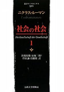 社会の社会〈1〉 (叢書・ウニベルシタス)