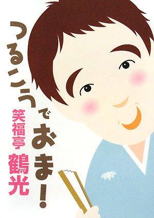 つるこうでおま!(CD付)