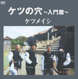 ケツの穴 ~入門篇~ [DVD]