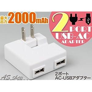 2ポート 2000mA USB ACアダプター 充電器 急速充電器 (ホワイト)