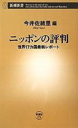 ニッポンの評判―世界17カ国最新レポート (新潮新書)