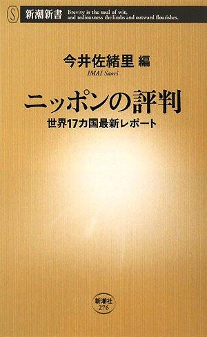 ニッポンの評判―世界17カ国最新レポート