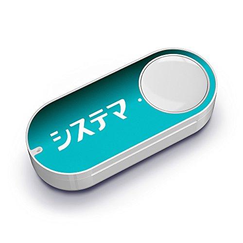 システマ Dash Button