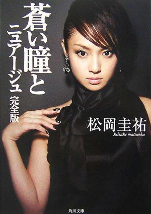 蒼い瞳とニュアージュ 完全版 (角川文庫 ま 26-201)