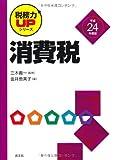 消費税〈平成24年度版〉 (税務力UPシリーズ)