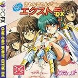 きゃんきゃんバニーエクストラDX 【PC-FX】