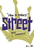 HOW TO DANCE STREET 動きの基本 [DVD]