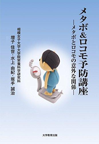 メタボ&ロコモ予防講座~メタボとロコモの意外な関係~ -