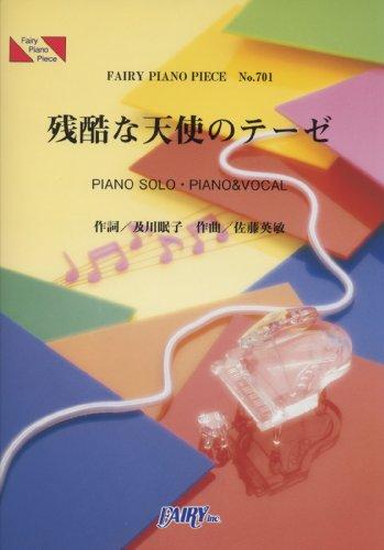 ピアノピース701 残酷な天使のテーゼ by高橋洋子 アニメ新世紀エヴァンゲリオン主題歌