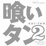 「喰いタン2」オリジナル・サウンドトラック