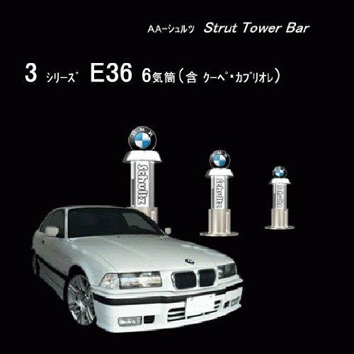 《シュルツ》スチールマウントタワーバーCW-005R BMW:E36 6気筒(M含む)