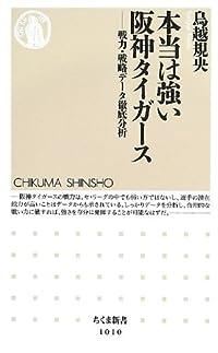 本当は強い阪神タイガース: 戦力・戦略データ徹底分析 (ちくま新書)
