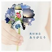 ありがとう(DVD付)