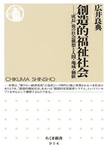 創造的福祉社会: 「成長」後の社会構想と人間・地域・価値 (ちくま新書)