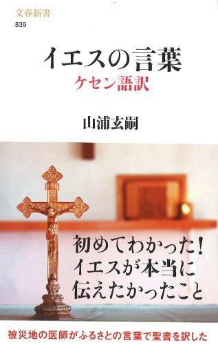 イエスの言葉 ケセン語訳 (文春新書)