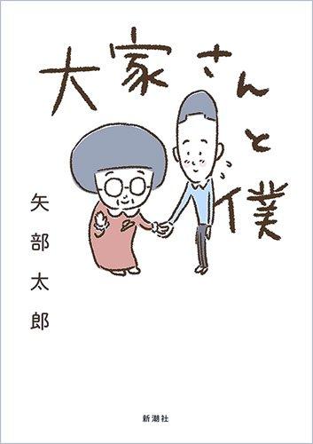 カラテカ・矢部太郎、マンガ「大家さんと僕」で手塚治虫文化賞を受賞
