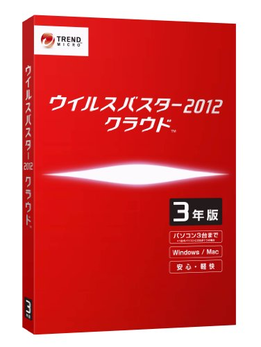 ウイルスバスター2012 クラウド 3年版