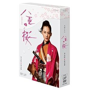 八重の桜 完全版 第壱集 DVD-BOX5枚組(本編4枚+特典ディスク)