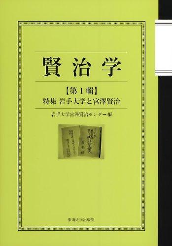 賢治学第1輯: 特集 岩手大学と宮澤賢治