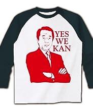 【菅直人】YES WE KAN ラグラン長袖Tシャツ (ホワイト×ブラック) M