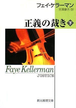 正義の裁き 下 (2)