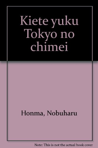 kiete-yuku-tokyo-no-chimei