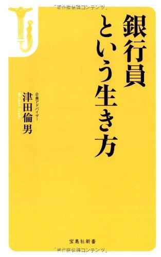 銀行員という生き方 (宝島社新書)