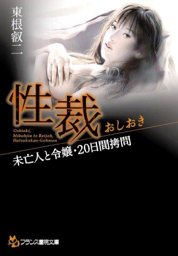性裁(おしおき): 未亡人と令嬢・20日間拷問 (フランス書院文庫)