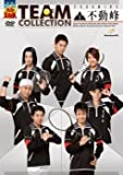 ミュージカル テニスの王子様 TEAM COLLECTION 不動峰