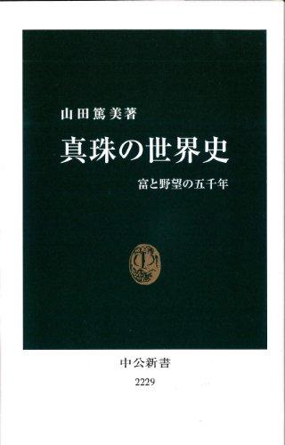 真珠の世界史 - 富と野望の五千年 (中公新書)
