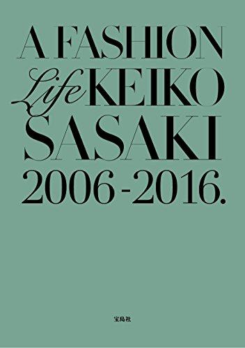 佐々木敬子 A FASHION Life KEIKO SASAKI 大きい表紙画像