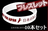 【送料無料】10本セット レディーガガ LadyGaga 東日本大震災 チャリティーリストバンド