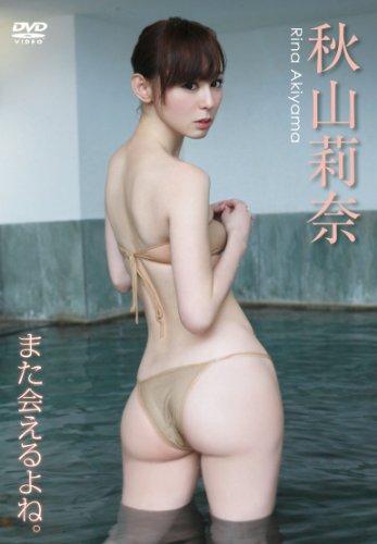 秋山莉奈/また会えるよね。 [DVD]