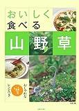 おいしく食べる山野草―おしゃれなレシピつき