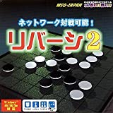 GameLand リバーシ 2