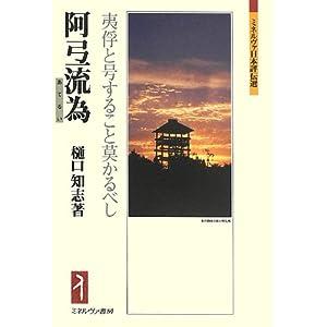 阿弖流為: 夷俘と号すること莫かるべし (ミネルヴァ日本評伝選)