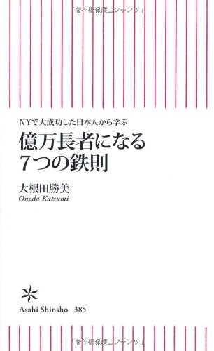 NYで大成功した日本人から学ぶ 億万長者になる7つの鉄則 (朝日新書)