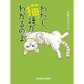 わたし、猫語がわかるのよ (光文社文庫)