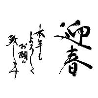 年賀状すたんぷ ごあいさつ(大)迎春本年もよろしく…(11048-079)