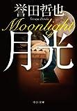 月光 (中公文庫)