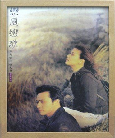 韓流スター「チャン・ドンゴン」恋風恋歌・ミニポスター額付