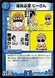 デュエルマスターズ 爆笑必至(デンジャラス) じーさん/革命 超ブラック・ボックス・パック (DMX22)/ シングルカード
