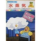 【まんがどうして物語20】水蒸気