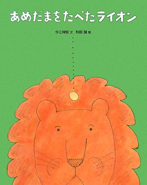 あめだまをたべたライオン (おはなしえほんシリーズ)