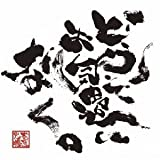 Quadra - Douzo Okizukai Naku [Japan CD] WNCJ-3309