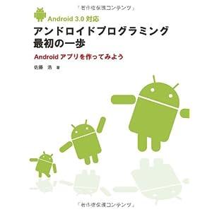 Android 3.0 対応 アンドロイドプログラミング最初の一歩 Androidアプリを作ってみよう