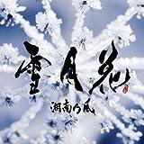 湘南乃風「雪月花」