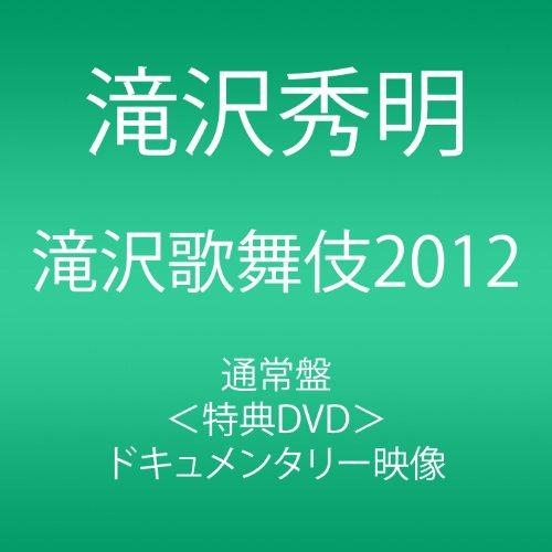滝沢歌舞伎2012 (3枚組DVD)