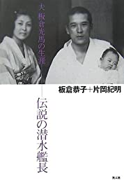 伝説の潜水艦長―夫・板倉光馬の生涯