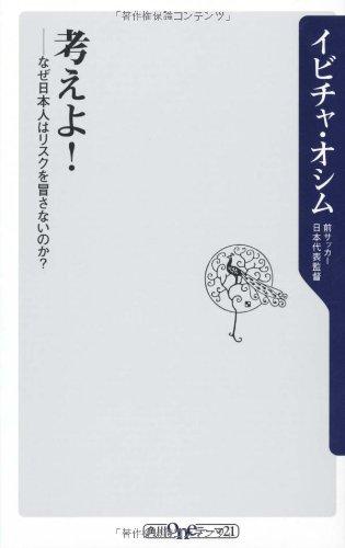 考えよ! ——なぜ日本人はリスクを冒さないのか? (角川oneテーマ21 A 114)